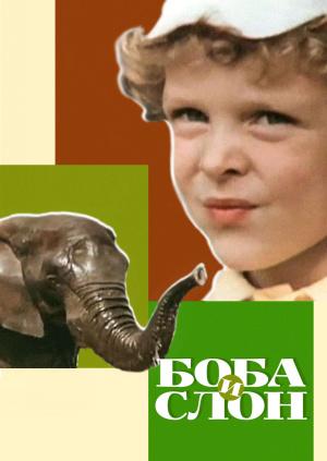 Боба и слон