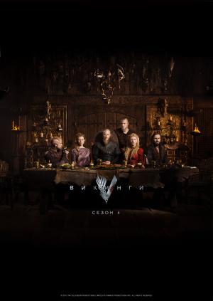 Викинги (Сезон 4, Серии 11-20)