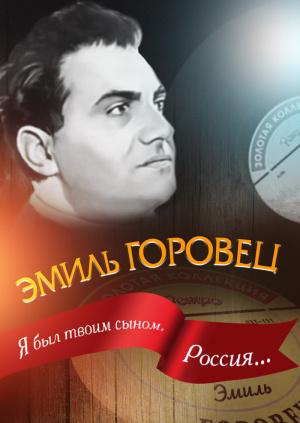 """Эмиль Горовец: """"Я был твоим сыном, Россия..."""