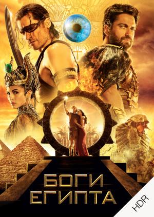 Боги Египта UHD HDR