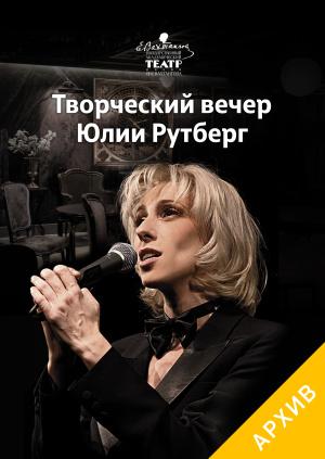 Творческий вечер Юлии Рутберг