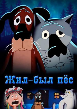 скачать мультфильм бесплатно жил был пес для телефона