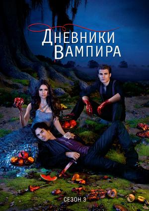 Дневники вампира (Сезон 3)