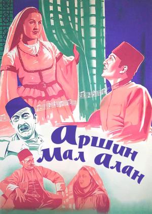 Аршин Мал Алан (Цветная версия)