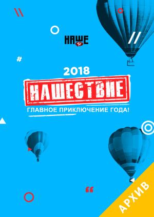 Нашествие 2018
