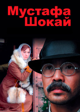 Мустафа Шокай