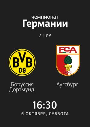 7 тур: Боруссия Дортмунд - Аугсбург 1:1 Paco Alcacer