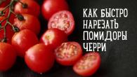 Как быстро порезать помидорки черри
