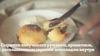 Сырники из духовки