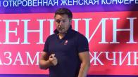 "Дмитрий Карпачев, ""Жена, Мама, Любовница. И/ИЛИ?"""