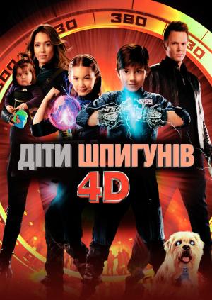 Діти шпигунів 4D