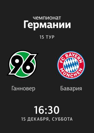 15 тур: Ганновер - Бавария 0:4. Обзор матча