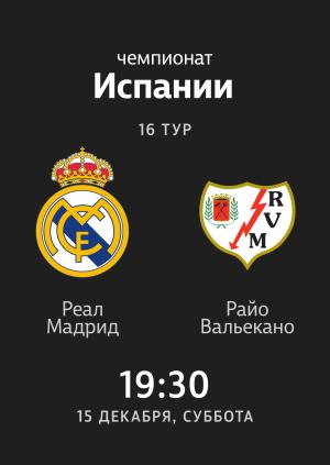 16 тур: Реал Мадрид - Райо Вальекано 1:0. Обзор матча