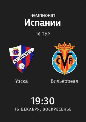 16 тур: Уэска - Вильярреал 2:2. Обзор матча