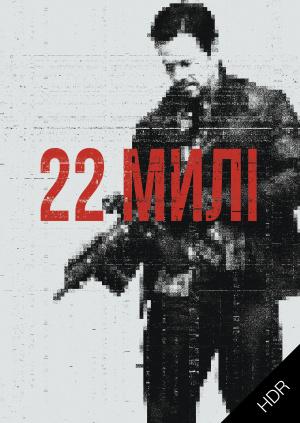 22 милі UHD HDR