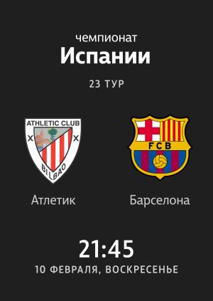 23 тур. Атлетик — Барселона 0:0. Обзор матча