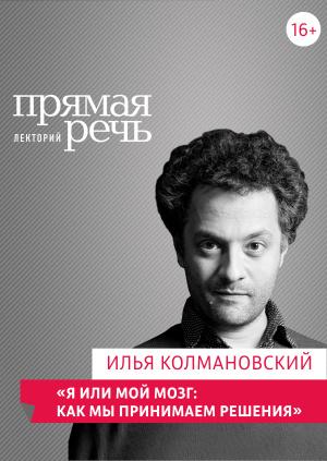"""Лекторий """"Прямая речь"""". Илья Колмановский"""