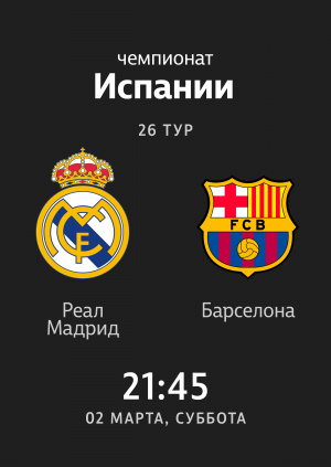 26 тур. Реал — Барселона 0:1. Обзор матча