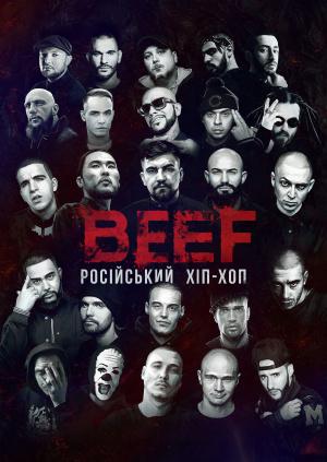BEEF: Російський хіп-хоп