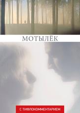 Мотылёк (версия с тифлокомментарием)