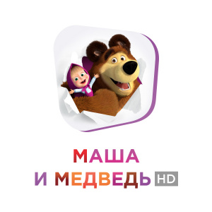 [M] Маша и Медведь HD