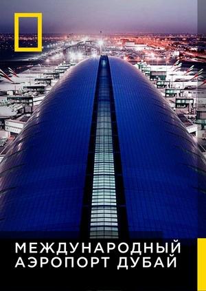 Международный аэропорт дубай смотреть самые дорогие квартиры дубая
