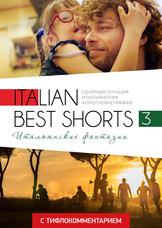 Italian Best Shorts 3: Итальянские фантазии (с тифлокомментарием)