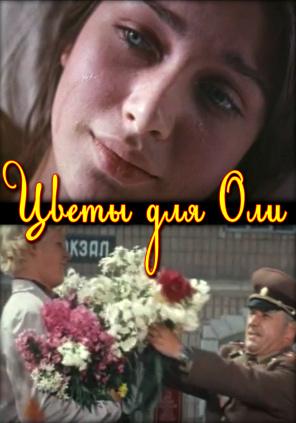 Цветы для Оли
