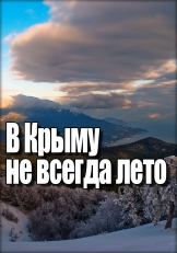 В Крыму не всегда лето