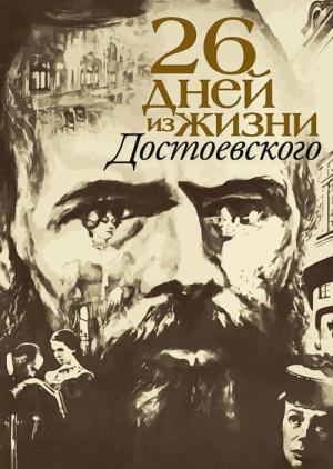 Двадцять шість днів з життя Достоєвського