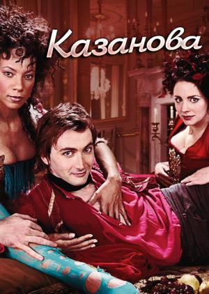 seksualnie-filmi-pro-kazanovu