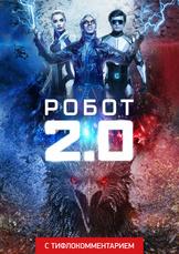 Робот 2.0 (с тифлокомментарием)