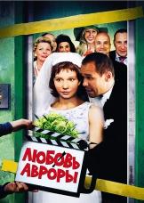 Любовь Авроры