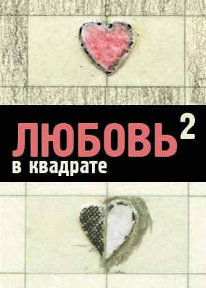 Любовь в квадрате