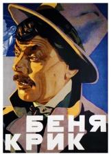 Беня Крик