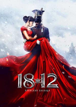 1812: Уланська балада