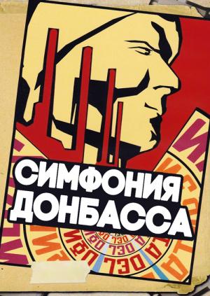 Симфонія Донбасу