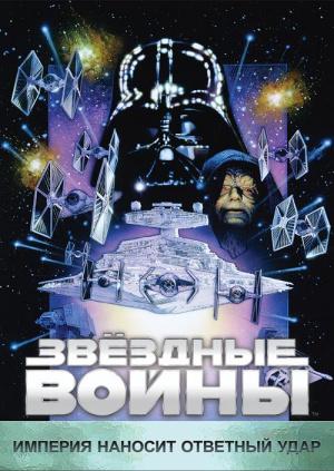 Звёздные войны: Империя наносит ответный удар