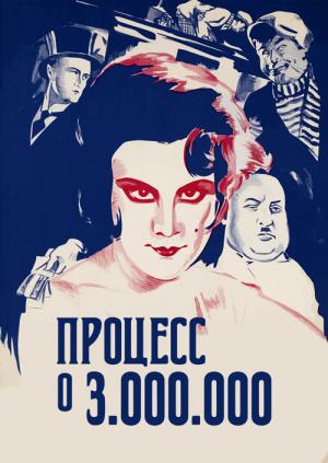 Процесс о трех миллионах