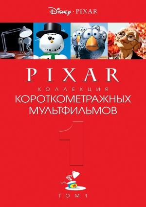 Коллекция короткометражных мультфильмов Pixar: Том 1