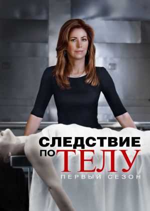 Следствие по телу (1 сезон)