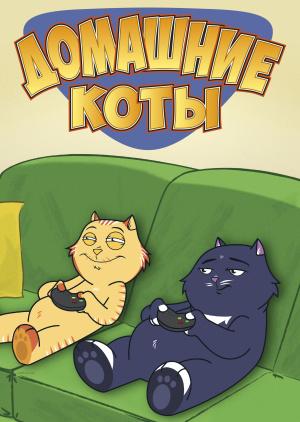 Домашние коты