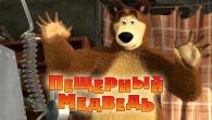 Серія 48. Печерний ведмідь
