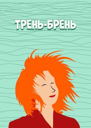 Трень-брень