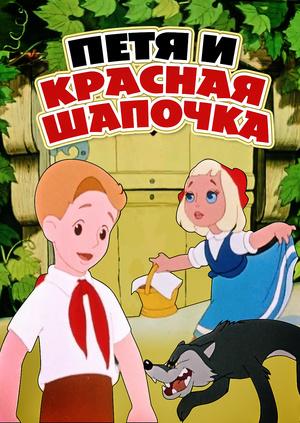 Картинки по запросу картинки к мультфильму петя и красная шапочка