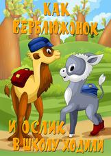 Как верблюжонок и ослик в школу ходили