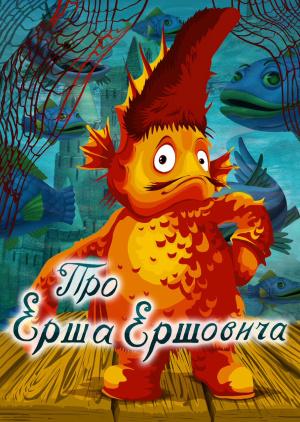 Про Ерша Ершовича