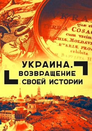 Украина. Возвращение своей истории