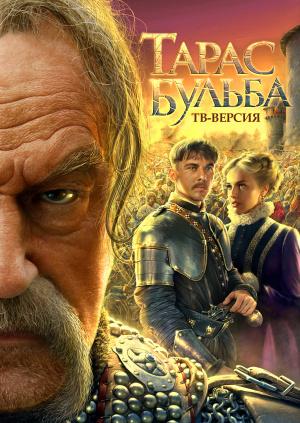 Тарас Бульба (3 серии)