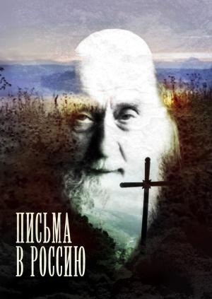 Письма в Россию